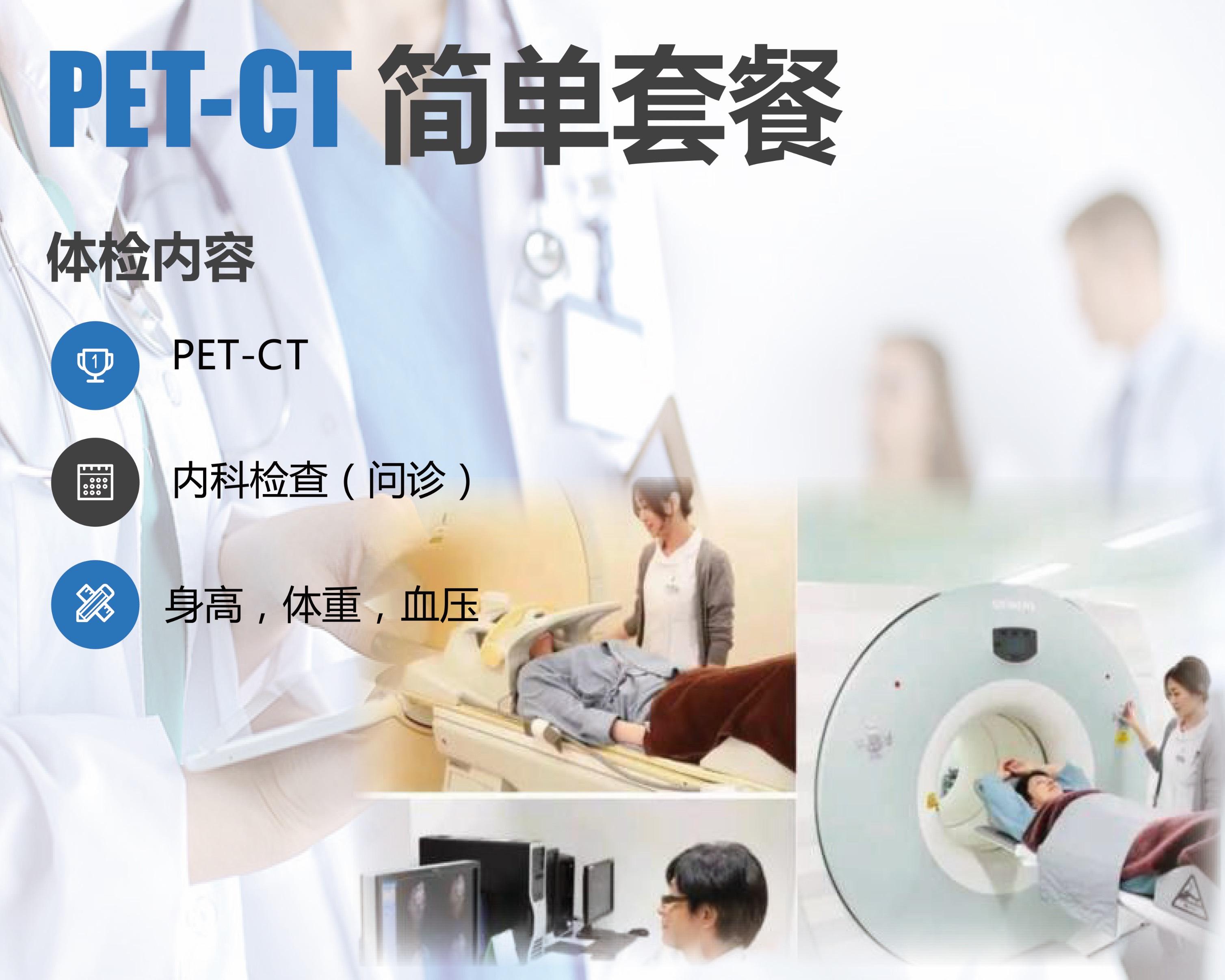 PET-CT简单套餐